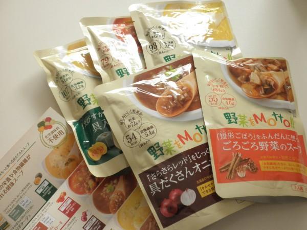 野菜をMott!!のスープ5袋