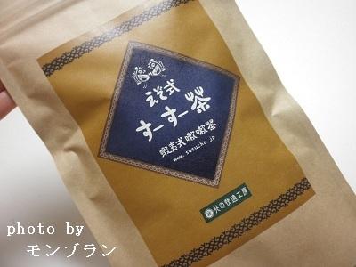 花粉症や鼻炎に効くえぞ式すーすー茶の口コミ