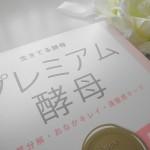 【プレミアム酵母】ヤセ菌ダイエットの口コミ
