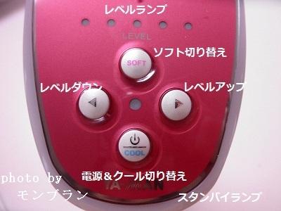 ヤーマンレイボーテエクストラの使い方とボタン