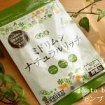 【ミドリムシナチュラルリッチ】ダイエット・インフルエンザ予防に効果的!980円