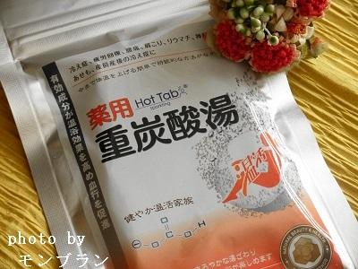 薬用HotTab重炭酸湯のパッケージ