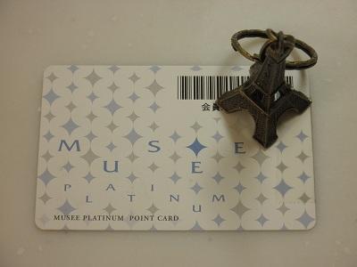 ミュゼプラチナムの会員カード