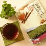 あじかん焙煎ごぼう茶黒生姜ブレンドは冷え・むくみ対策に効果的!