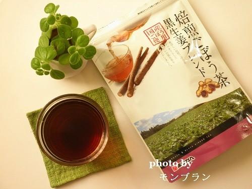 あじかん焙煎ごぼう茶黒生姜ブレンド