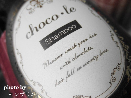 チョコレシャンプー
