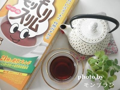 モリモリスリムの箱とお茶