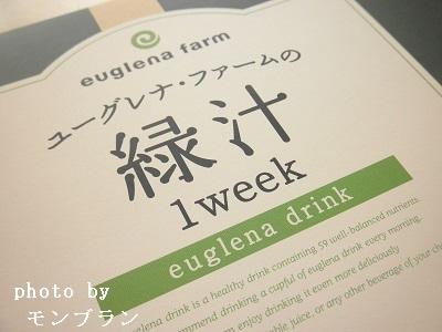 ユーグレナ入りの緑汁