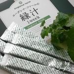 500円!【緑汁】栄養補給&ダイエットに最適なミドリムシ入り青汁