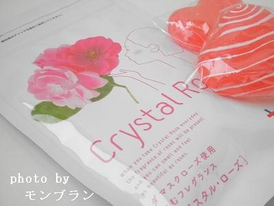 飲む香水クリスタルローズ