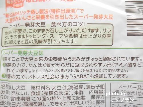 スーパー発芽大豆食べ方のコツと特徴