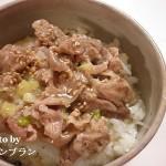 がっつりさっぱりボリューム満点!【ネギ塩豚丼】レシピ