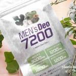 【メンズデオ7200(8400)】ニオイに悩む男性のための消臭サプリの口コミ