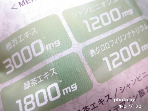 メンズデオ7200の4つの消臭成分