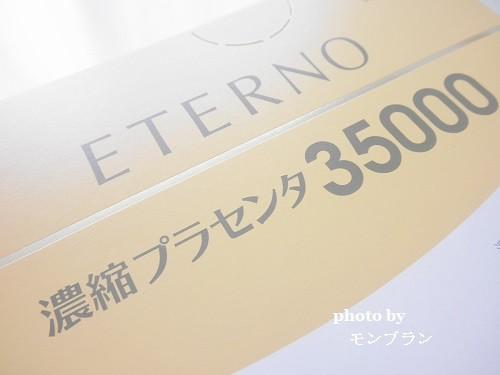 1箱500円オフのエテルノ濃縮プラセンタ35000
