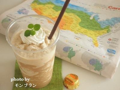 フラペチーノメーカーMr.Coffeeカフェフラッペで作るラテ風フラペチーノ