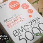 【BMペプチド5000】進化したコラーゲンゼリーで全身の細胞を活性化!