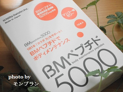 BMペプチド5000