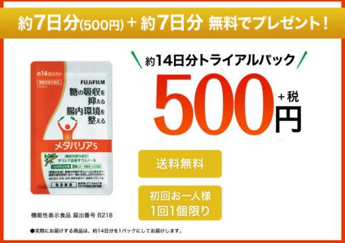 500円で試せるメタバリアS