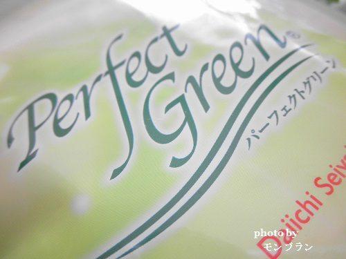 980円で買えるパーフェクトグリーン