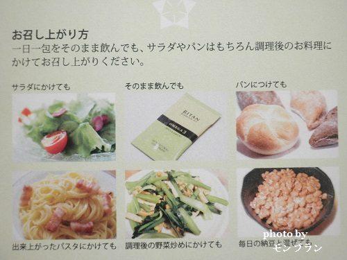 リタンプレミアムオイルの食べ方