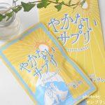 8月末まで970円!飲む日焼け止め【やかないサプリ】私の口コミ