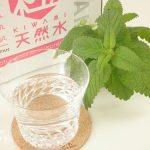美と健康におすすめなミネラルウォーターならコレ!【極天然水】たっぷり飲める10L