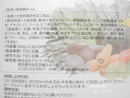 卵殻膜美-菜Bi-saiの原材料