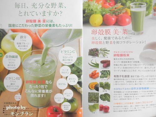 卵殻膜美-菜Bi-saiの栄養素と効果