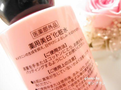 美白い化粧水ロゼベプラセンタモイスチュアローション
