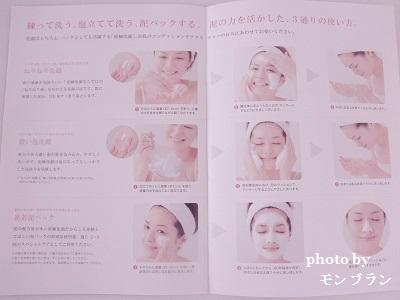 泥練洗顔の使い方3種類