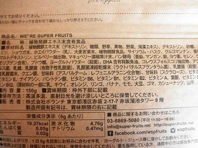 海外セレブ愛用のウィーアースーパーフルーツの全成分