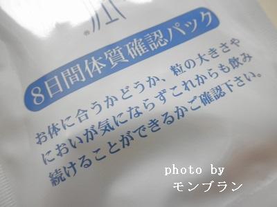 8日分のお試しヒアルロン美潤100円