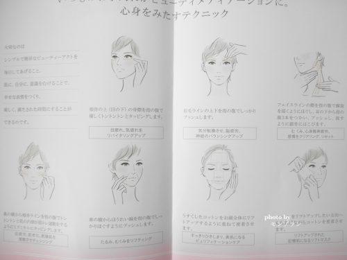 鈴木サリーのオゥミニョンヌシリーズトライアルセットのマッサージ方法