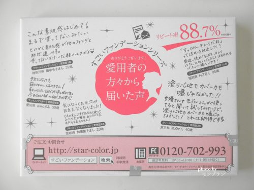 すごいファンデーションスターオブザカラーのお試し300円