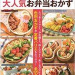 ムック本【レシピブログの大人気お弁当おかず】に掲載されました
