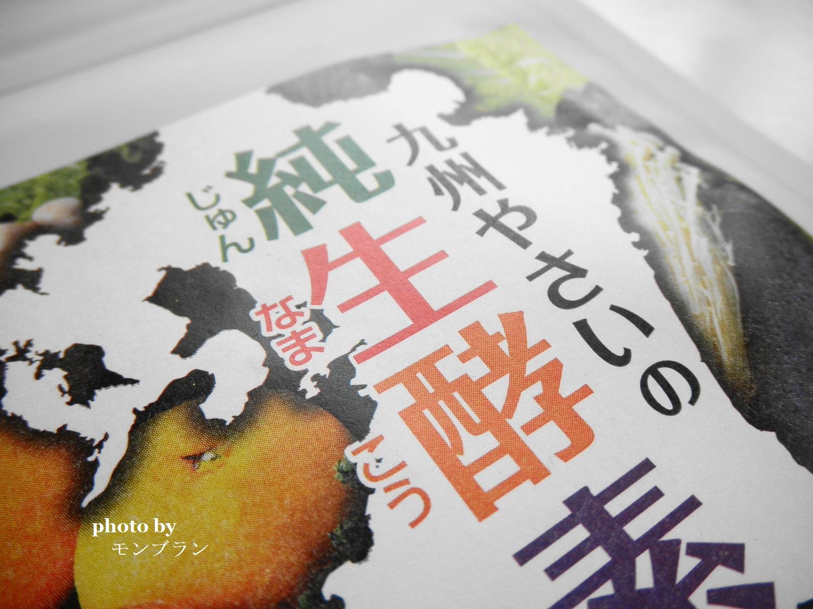 九州野菜の純生酵素の口コミ