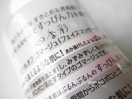 四季彩ピールオフゴマージュの効果