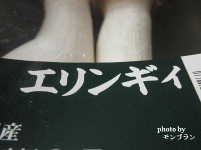 らでぃっしゅぼーや旬の野菜セット ぱれっとのエリンギィ