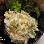 超ヘルシー!スーパー発芽大豆で【おからと大豆のサラダ】レシピ