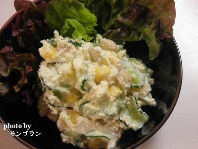 おからとスーパー発芽大豆のサラダ