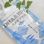 良質なオイルはサプリで摂る!【DHA&EPAオメガプラス】脳機能向上で受験生にもおすすめ