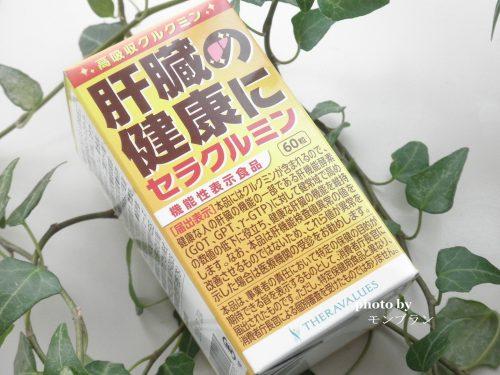 肝臓の健康にセラクルミン