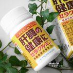 【肝臓の健康にセラクルミン】肝機能数値が下がった!二日酔い防止・肝臓に効くウコンサプリ