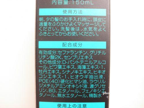 薬用育毛剤プランテルの使い方と配合成分