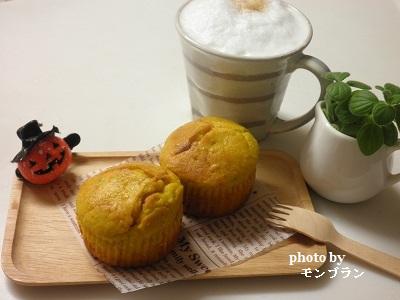 かぼちゃマフィンのレシピ