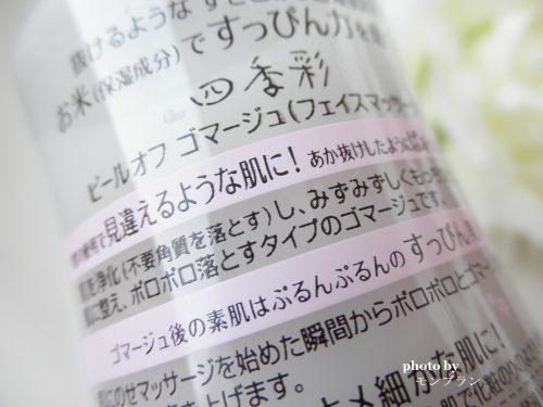四季彩ピールオフゴマージュの特徴