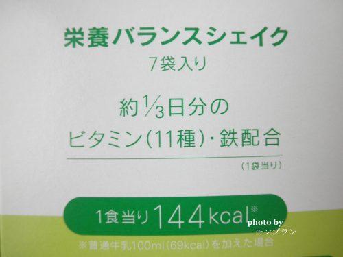 33%の鉄・ビタミン・カルシウムが摂れる栄養バランスシェイク