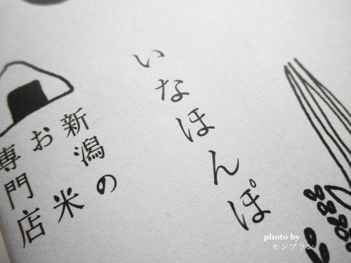 新潟のお米専門店いなほんぽ