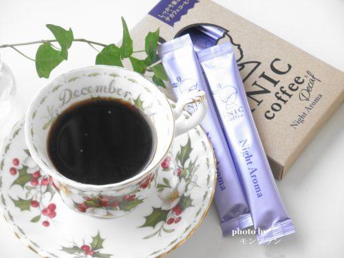 カフェインレスインスタントコーヒーナイトアロマの口コミ
